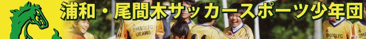 尾間木サッカースポーツ少年団